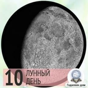 Лунный календарь стрижки на 10 лунный день
