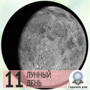 Лунный календарь красоты на 11 лунный день