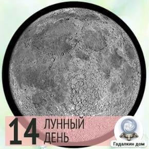 Лунный календарь снов на 14 лунный день