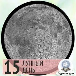 Лунный календарь красоты на 15 лунный день