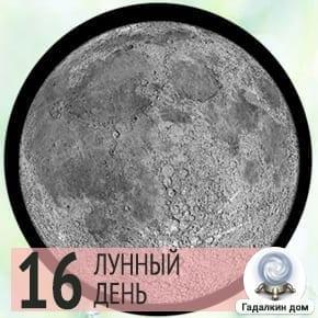 Лунный календарь красоты на 16 лунный день