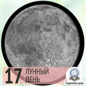 Лунный календарь снов на 17 лунный день