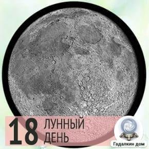 Лунный календарь красоты на 18 лунный день