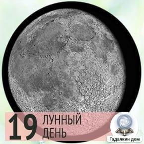 Лунный календарь снов на 19 лунный день