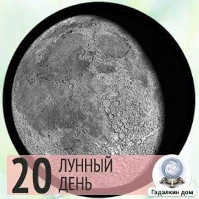 Лунный календарь красоты на 20 лунный день