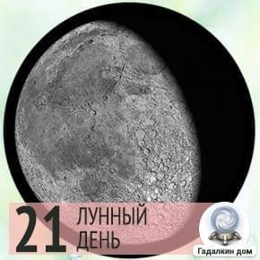 Лунный календарь стрижки на 21 лунный день