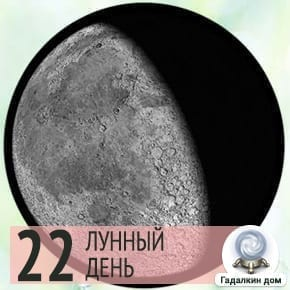 Лунный календарь стрижки на 22 лунный день