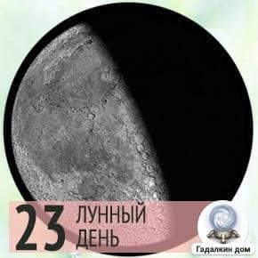 Лунный календарь стрижки на 23 лунный день