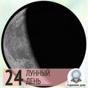 Лунный календарь красоты на 24 лунный день
