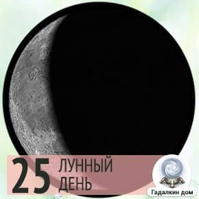 Лунный календарь красоты на 25 лунный день