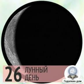 Лунный календарь стрижки на 26 лунный день