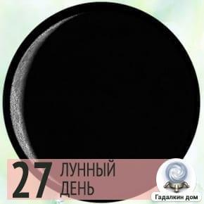 Лунный календарь стрижки на 27 лунный день