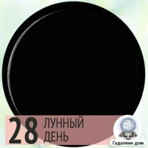 Лунный календарь маникюра на 28 лунный день
