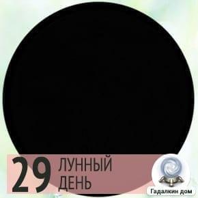 Лунный календарь стрижки на 29 лунный день