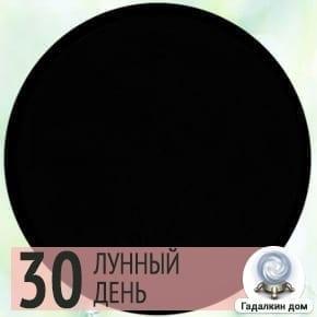 Лунный календарь снов на 30 лунный день