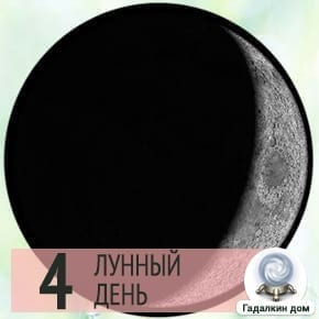Лунный календарь садовода на 4 лунный день