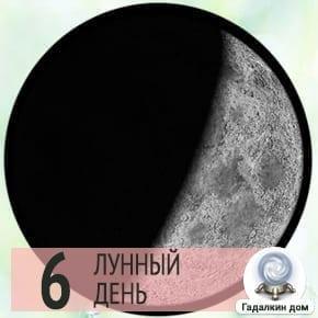 Лунный календарь стрижки на 6 лунный день