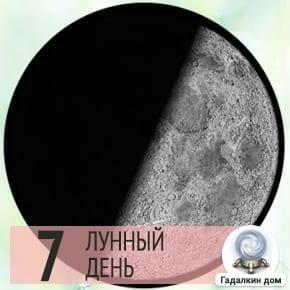 Лунный календарь стрижки на 7 лунный день