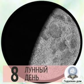 Лунный календарь стрижки на 8 лунный день