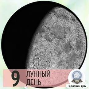 Лунный календарь стрижки на 9 лунный день