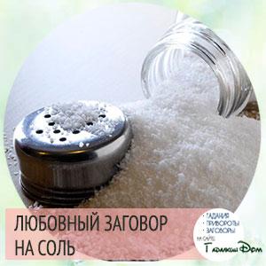 заговор на любовь на соль