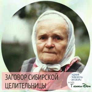 заговор на любовь сибирской целительницы