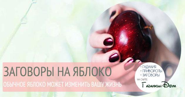 Заговоры на яблоко: сделай сам если не боишься