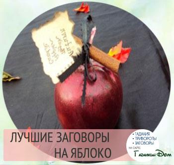 заговор с яблоком за иконой