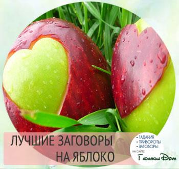 заговор для любимого на яблоко
