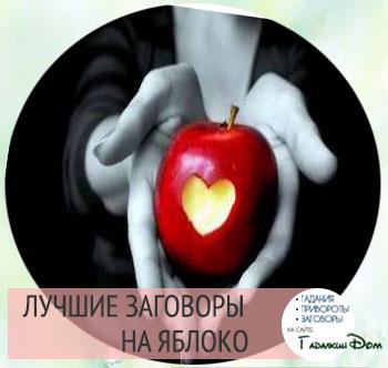 последствия заговоров на яблоко