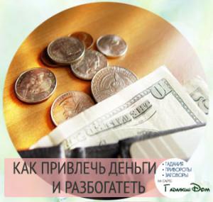 использование зеркала для привлечения удачи и денег