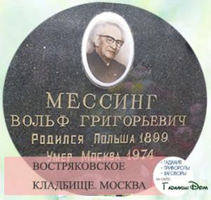 вольф григорьевич мессинг где похоронен