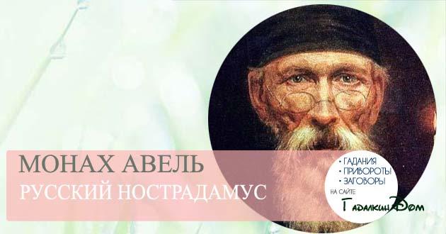 пророчество монаха Авеля