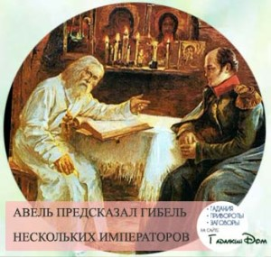 монах авель пророчества и предсказания монаха