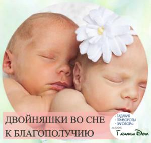 К чему снится беременность девушке: по Соннику Ванги