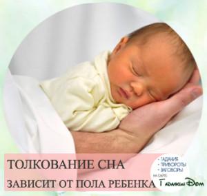Своя беременность во сне