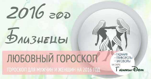 Любовный гороскоп для Близнецов