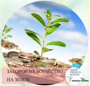 помощь матери земли