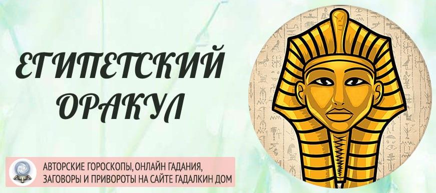 египтеский оракул