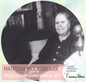 житие святой матроны московской