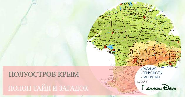 Тайны Крымского полуострова
