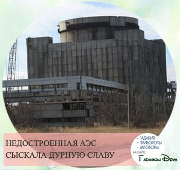 Загадочная Щелковская АЭС в Крыму
