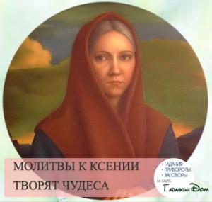Чудесные молитвы Ксении Петербургской