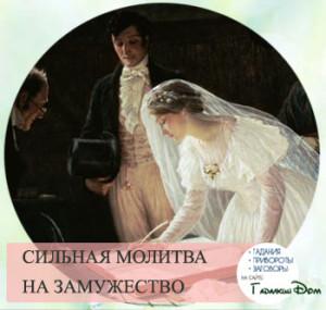 Молитва святой Ксении о замужестве