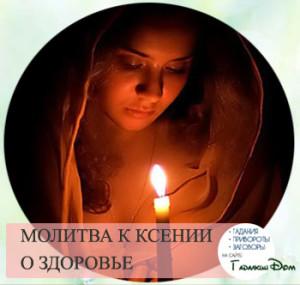 Просьба о сдоровье святой Петербургской