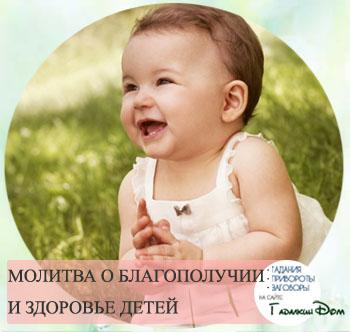 Молитва о благополучном зачатии и здоровье детей