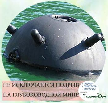 Версия о взрыве мины подводной лодки Курск