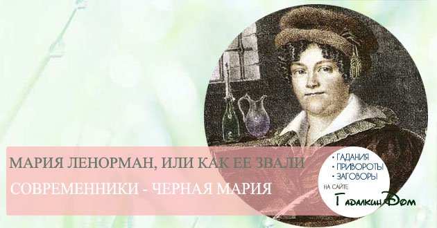 Мария Ленорман.