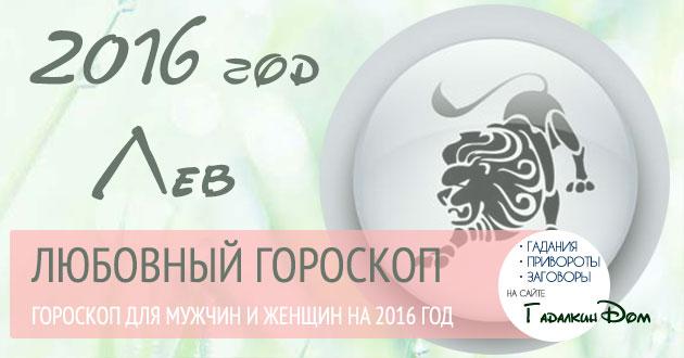 Львы: что Вам готовит любовный гороскоп на 2016 год?
