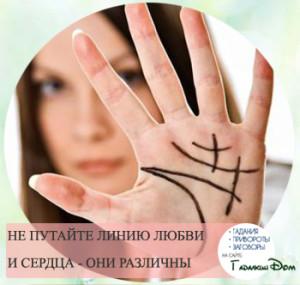 Хиромантия линия любви на руке